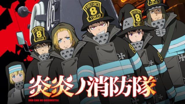炎炎ノ消防隊