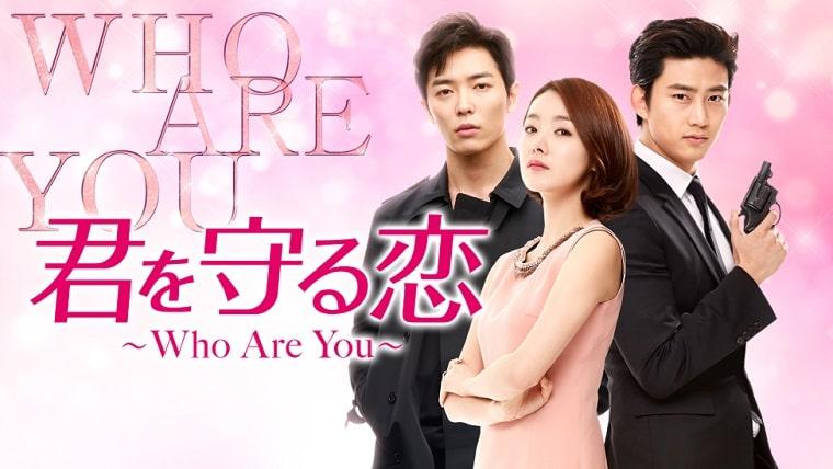 君を守る恋 -Who Are You-
