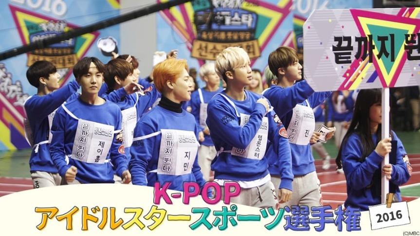 K-POPアイドルスタースポーツ選手権2016