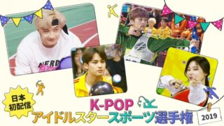 K-POPアイドルスタースポーツ選手権2019