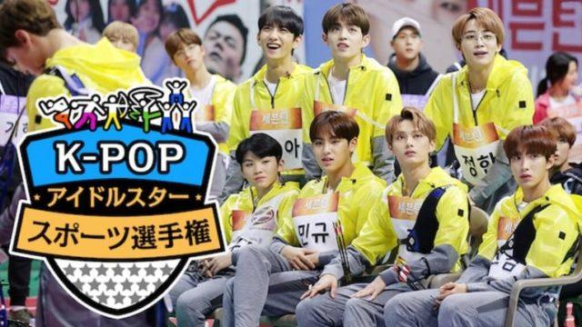 K-POP アイドルスタースポーツ選手権