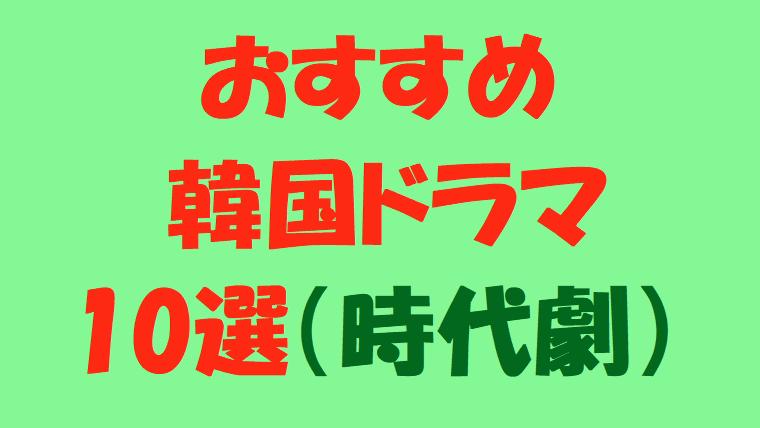 おすすめ韓国ドラマ(時代劇)
