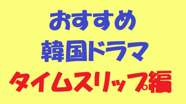 おすすめ韓国ドラマ タイムスリップ編