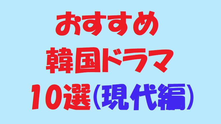 おすすめ韓国ドラマ10選(現代編)