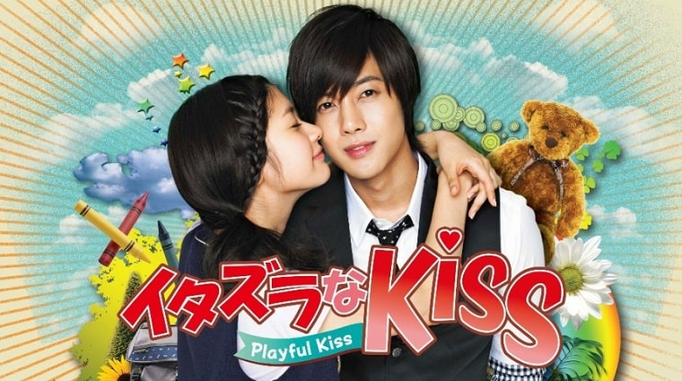 イタズラなKiss ~Playful Kiss