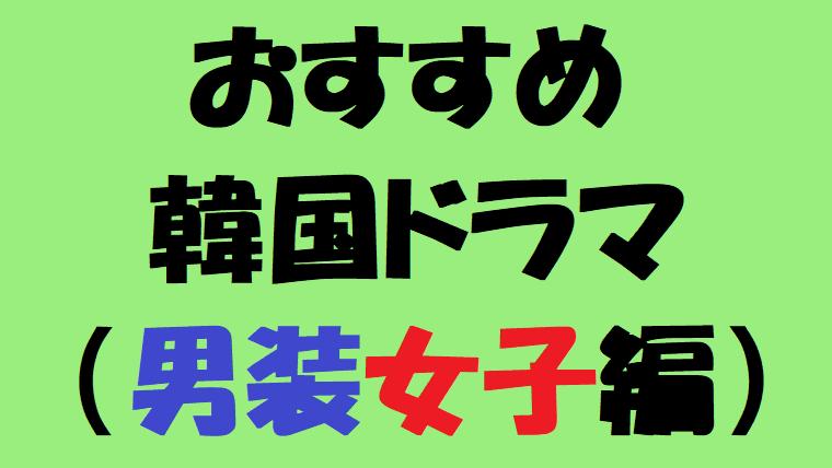 おすすめ韓国ドラマ(男装女子編)