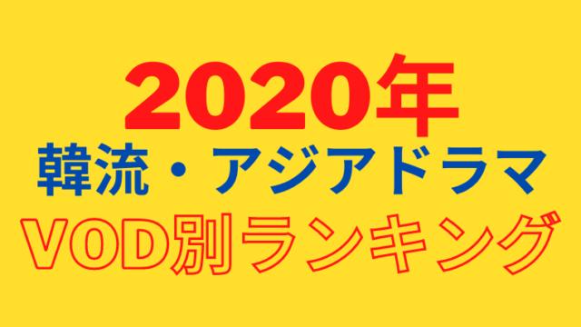 2020年ランキング